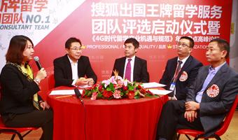 《4G时代留学产业机遇与规范》论坛