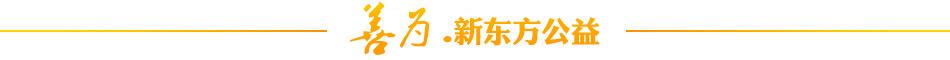 搜狐教育,走进名企,新东方