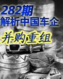 解析中国汽车企业并购重组