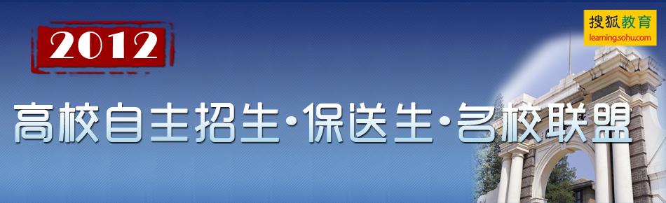 2012年高校自主招生保送生名校招生联盟