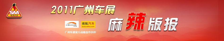 2011上海车展麻辣板报