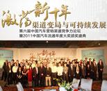 第六届中国汽车营销渠道竞争力论坛