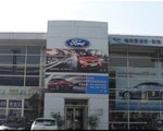 上海协通福骋汽车销售服务有限公司
