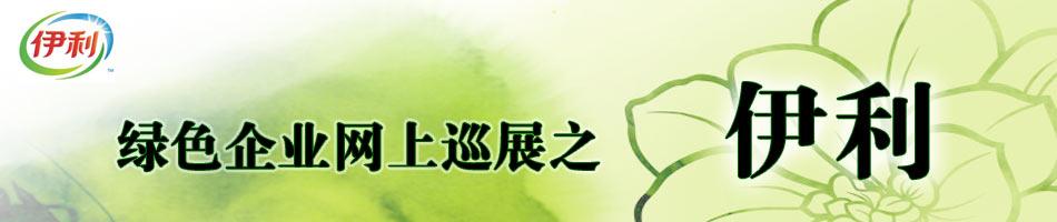 """""""绿色竞争力""""企业网上巡展之伊利-绿色频道"""