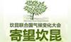 德班气候大会特别策划 低碳企业责任行动