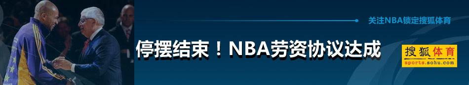 NBA停摆结束,NBA劳资谈判,NBA