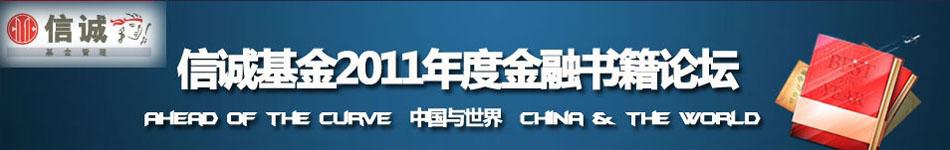 广发基金,2011投资策略