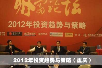 2012年投资趋势与策略