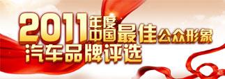 2011年度中国最佳公众形象汽车品牌评选