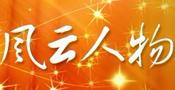 2011CCTV体坛风云人物,2011体坛风云人物,CCTV体坛风云人物,刘翔,林丹,王皓,姚明,郎平,CCTV