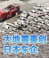 """""""3.18""""大地震重创日本车企"""