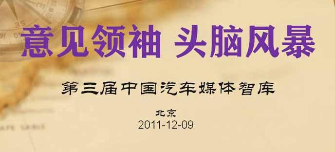 第三届中国汽车媒体智库召开