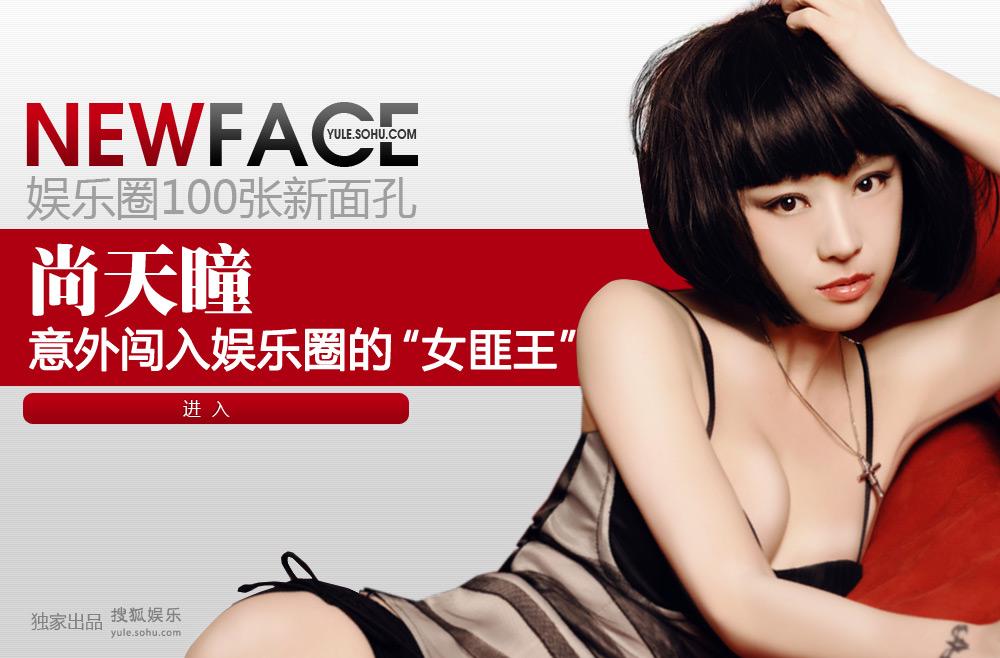 点击进入:NewFace尚天瞳