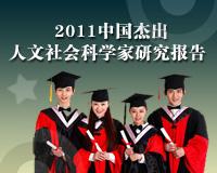 《2011中国杰出人文社会科学家研究报告》