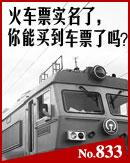 你买到实名制火车票了吗?