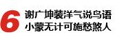 谢广坤为学洋气说鸟语 王小蒙无计可施愁煞人