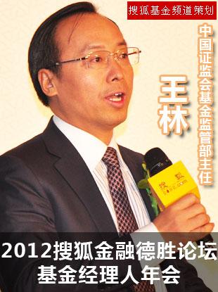 2012搜狐金融德胜论坛,基金经理人年会