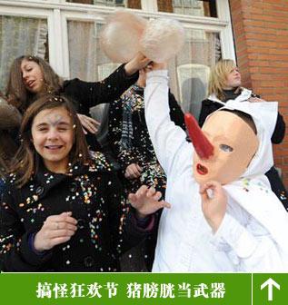巴伐利亚的中国狂欢节