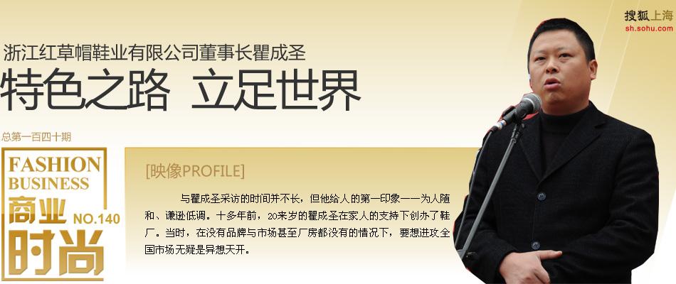 浙江红草帽鞋业有限公司董事长瞿成圣。
