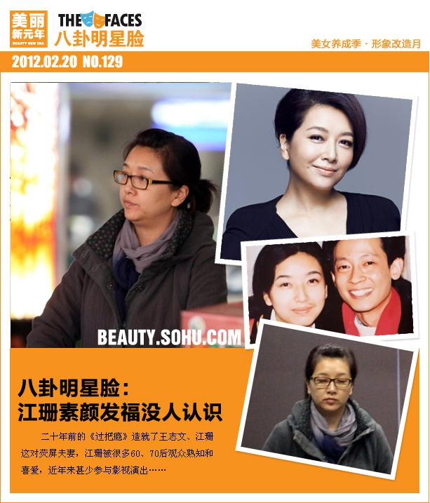 八卦明星脸:江珊素颜发福十足路人