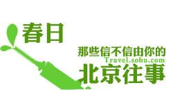 搜狐旅游 周末驾到 探春