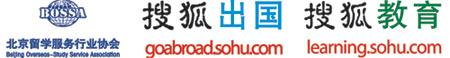北京留学服务行业协会,搜狐出国,搜狐教育,搜狐出国王牌留学顾问团队评选