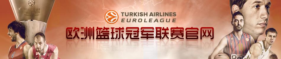 NBA球员海外淘金,NBA海外淘金,欧洲篮球, 欧洲篮球联赛,NBA,CBA,亚洲篮球,亚洲篮球联赛