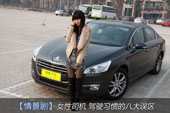 女性司机 驾驶习惯的八大误区