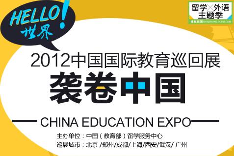 大使馆马拉松访谈,2012国际教育展,出国留学