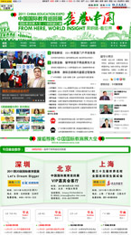 教育展,国际教育展,留学展,2011黑眼睛看世界-中国国际教育展