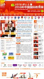 教育展,国际教育展,留学展,2010教育引领绿色未来-中国国际教育展