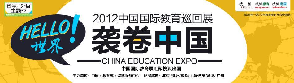 教育展,国际教育展,留学展,HELLO世界——2012中国国际教育巡回展