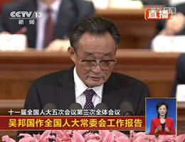 吴邦国:完善中国特色社会主义法律体系