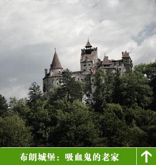 布朗城堡 探访吸血鬼的老家