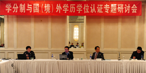 2012中国留学论坛
