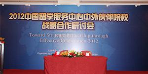 教育展,2012中国留学论坛