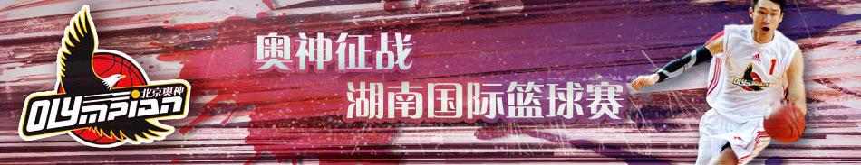 孙悦,北京奥神,奥神男篮