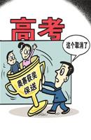 上海高考,奥数加分,高考加分,自主招生