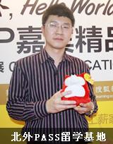北京外国语大学PASS叶明