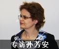 澳大利亚驻华使馆大使孙芳安