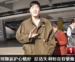 刘翔潮男装返沪心情大好 总结失利坦言有些骄傲