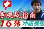 2012中甲观战指南