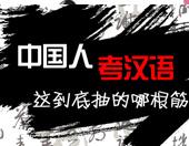 中国人考汉语