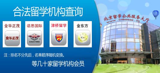 合法留学机构,北京留学服务行业协会,出国留学
