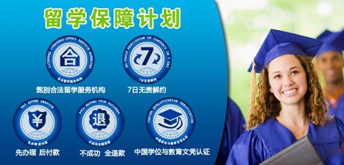 留学评估,留学保障计划,中国学位与教育文凭认证