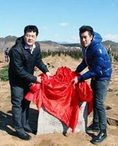 主办双方领导为植树基地揭牌