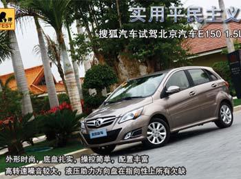 实用平民主义 搜狐汽车试驾北京汽车E150