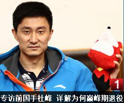 专访前国手杜峰 详解为何选择巅峰期退役