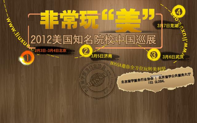 2012年美国知名院校中国巡展