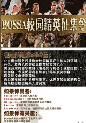 BOSSA校园精英征集令